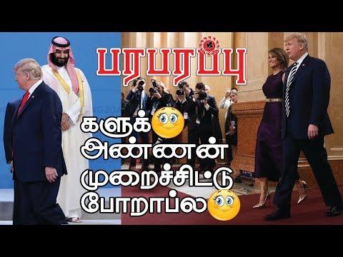 G20 தலைவர்கள் சுவாரசியம்: யாருங்க இவரு? நக்கலா சிரிக்கிறாரு?   | G20 Events