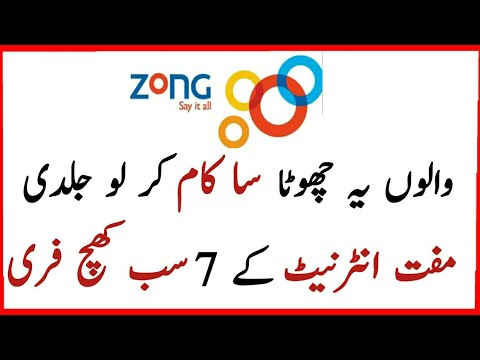 Zong Free Internet 2018 Zong All Offer free 2018 by Technical Zafran