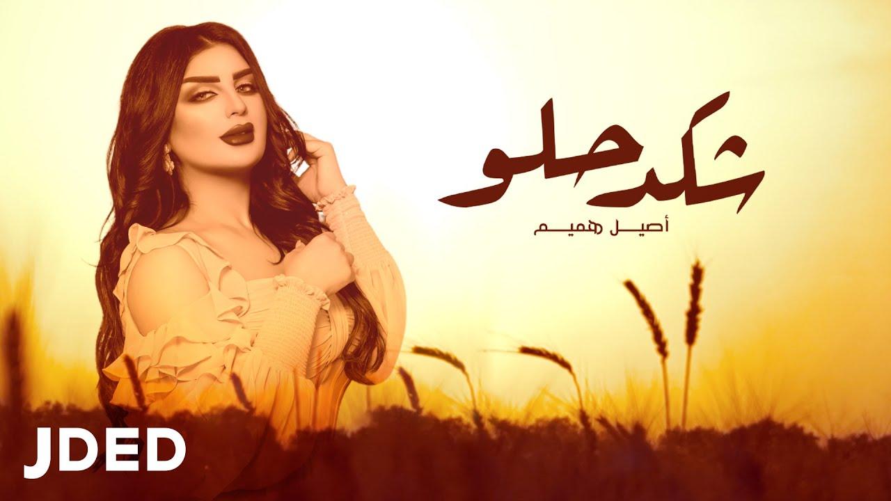 أصيل هميم - شكد حلو ( حصريا )   2021   Aseel Hameem - Shkad Helw