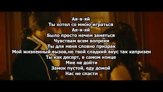 Алёна Венум & Руслан Кузнецов - Дверь На Замок (текст песни) (lyrics) (BY ARM)