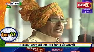 CM Shivraj Singh 72nd Independence Day Speech | Flag Hoisting | Bhopal | 2018