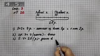Страница 7 Задание 26 – Математика 4 класс Моро – Учебник Часть 2
