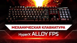 ЧТО НЕ ТАК С HYPERX ALLOY FPS !?