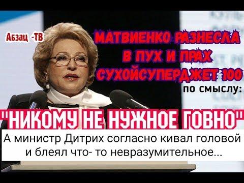 """Матвиенко УНИЧТОЖИЛА СуперДжет 100!  """"Самолет - ГОВНО! и никому не нужен!""""  ВСЁ В ТОЧКУ!!!"""