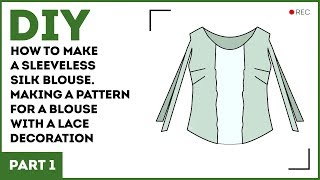 DIY: How to make a sleeveless silk blouse. Making a pattern for a blouse with a lace decoration.