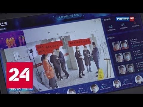 Эпидемия дала новый толчок развитию высоких технологий - Россия 24