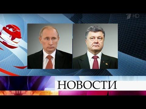 Состоялся телефонный разговор Владимира Путина и президента Украины Петра Порошенко.