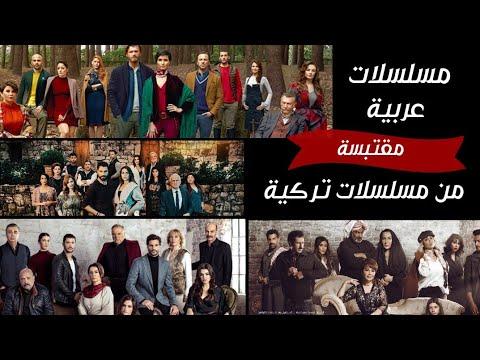 مسلسلات عربية مقتبسة من مسلسلات تركية