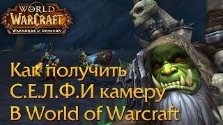 Як отримати С. Е. Л. Ф. І камеру в World of Warcraft