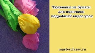 DIY. Paper tutorial: tulips. Тюльпаны из бумаги для новичков своими руками: подробный видео урок(Я снова рада вас приветствовать на своем очередном видео мастер классе. В этот раз я предлагаю вам продолжи..., 2016-09-20T07:15:21.000Z)