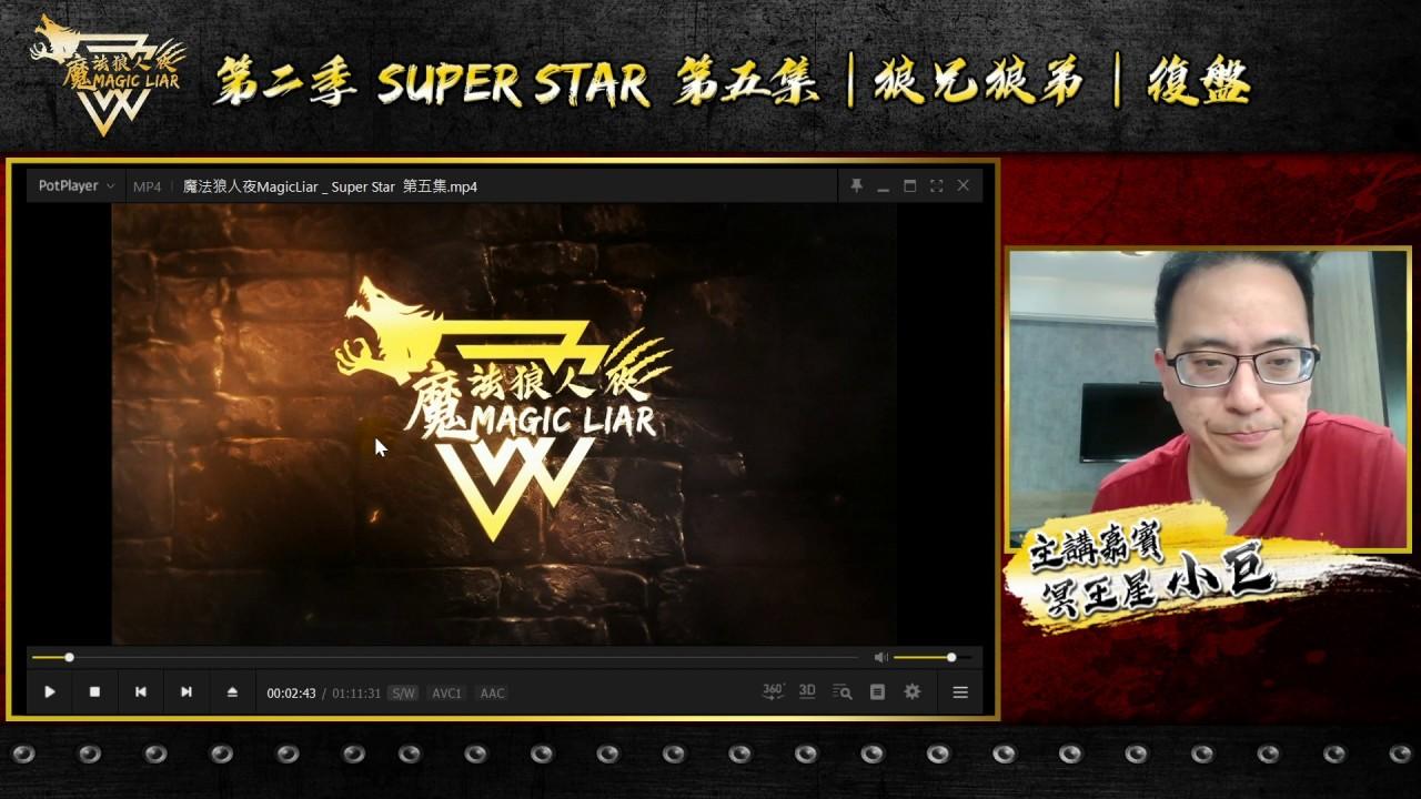 魔法狼人殺 第二季 MagicLiar |【新頻道預告】|SUPER STAR 第五集|復盤|狼兄狼弟|【特別留言】活動持續中