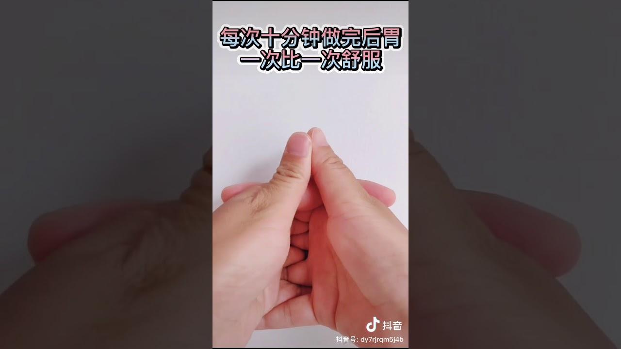 胃酸胃脹氣 摩搓大姆指內側 - YouTube