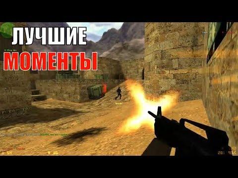 КС 1.6 НАРЕЗКА ЛУЧШИХ МОМЕНТОВ!