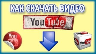 КАК СКАЧАТЬ ВИДЕО С YOUTUBE. How to download videos from YouTube