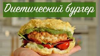 ДИЕТИЧЕСКИЙ БУРГЕР БЕЗ МУКИ.Самый вкусный ПП-Бургер.Диетический рецепт.