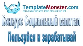 TemplateMonster. Конкурс