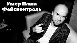 Умер Паша Фейсконтроль (Павел Пичугин). Плохие Новости