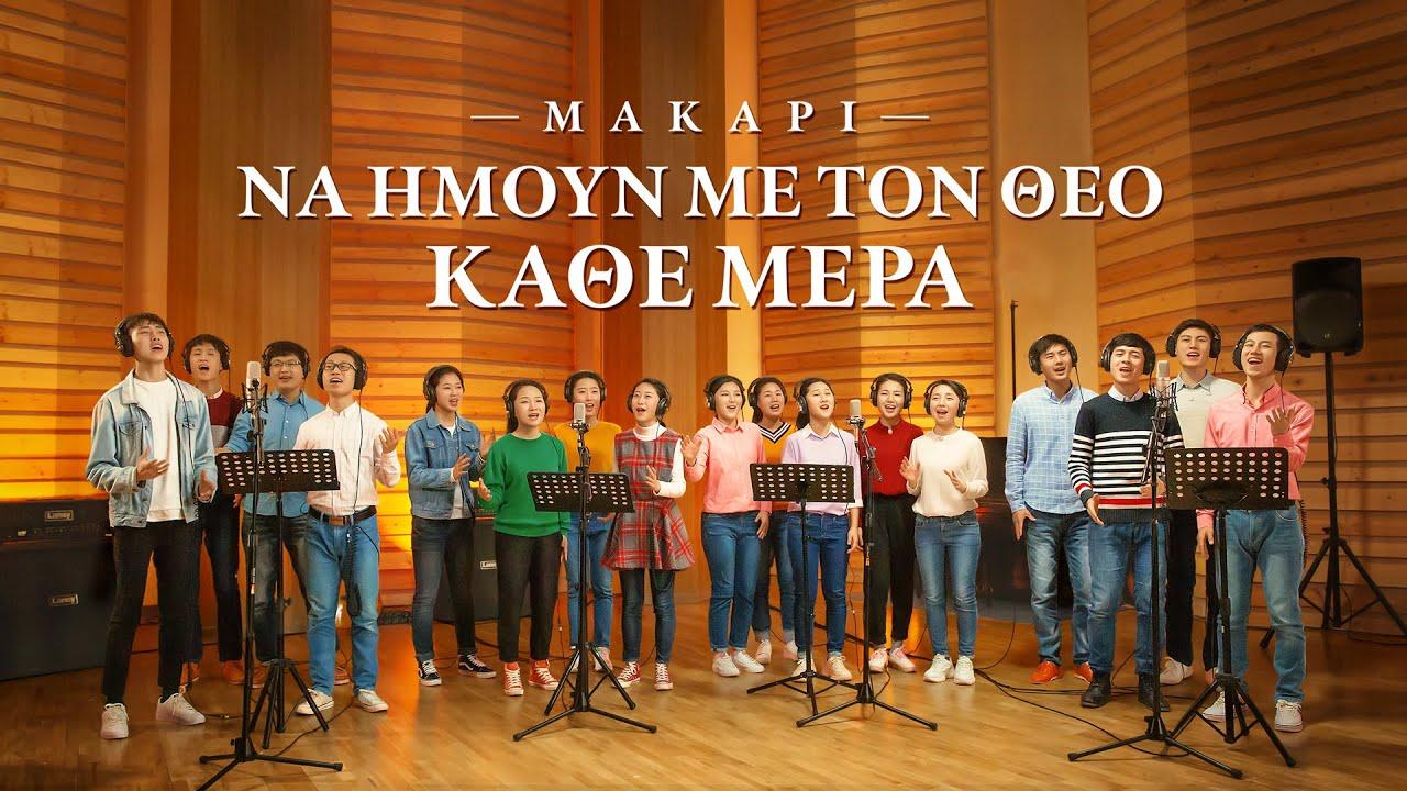 Εκκλησιαστικός ύμνος   Μακάρι να ήμουν με τον Θεό κάθε μέρα