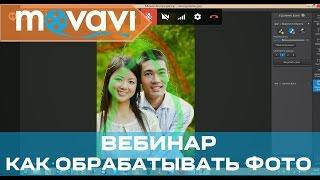 Обработка фото в Фоторедакторе Movavi (вебинар)
