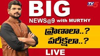 LIVE : ప్రాణాలా..? పరీక్షలా..? | BIG News With TV5 Murthy | Corona | Special Live Show || TV5 News