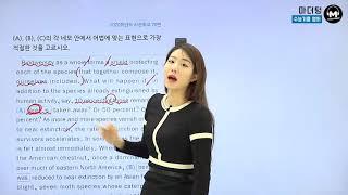 [마더텅] [수능기출 영어] 2020학년도 사관학교 2…