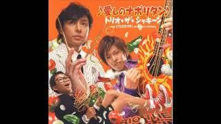 [ 愛しのナポリタン - ITOSHI NO NAPORITAN ] [ トリオ・ザ・シャキーン...