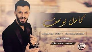 كامل يوسف - رماني رماني ( الفرقة الذهبية ) 2019
