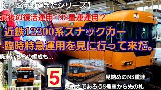 【○○に行ってきたシリーズ】近鉄12200系スナックカー臨時特急運用を見に行って来た。