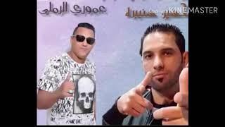 عموري الرملي (جديد) وحسين اسنيبره حفلة كاملة حيه