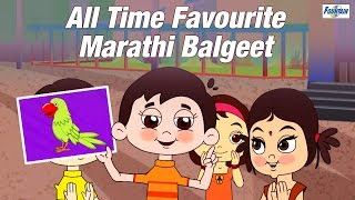 Superhit Marathi Balgeet Collection - Mamachya Gavala Jauya | Marathi Rhymes For Children