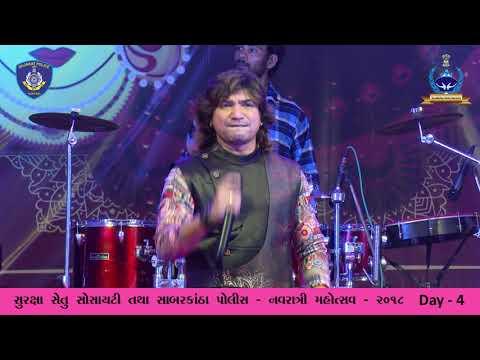 Sabarkantha Navaratri Mahotsav-2018 II DAY -04 II Vikram Thakor Part-05