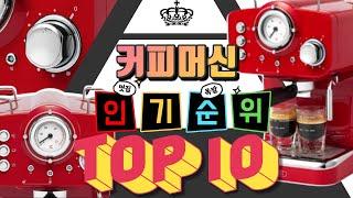 가정용 커피머신 인기 제품 TOP 10 비교 추천!