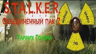 Сталкер ОП 2 Тайник Голема