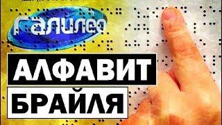 #Галилео | Алфавит Брайля 🔠 The Braille Alphabet