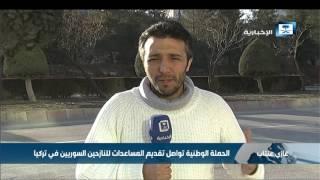 مراسل الإخبارية: حملة نصرة سوريا تواصل توزيع المساعدات على النازحين عبر الحدود السورية – التركية