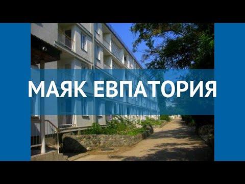 МАЯК ЕВПАТОРИЯ 2* Россия Крым обзор – отель МАЯК ЕВПАТОРИЯ 2* Крым видео обзор