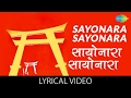 "Sayonara with lyrics | ""सायोनारा""  गाने के बोल |Love In Tokyo| Joy Mukherjee, Asha Parekh"