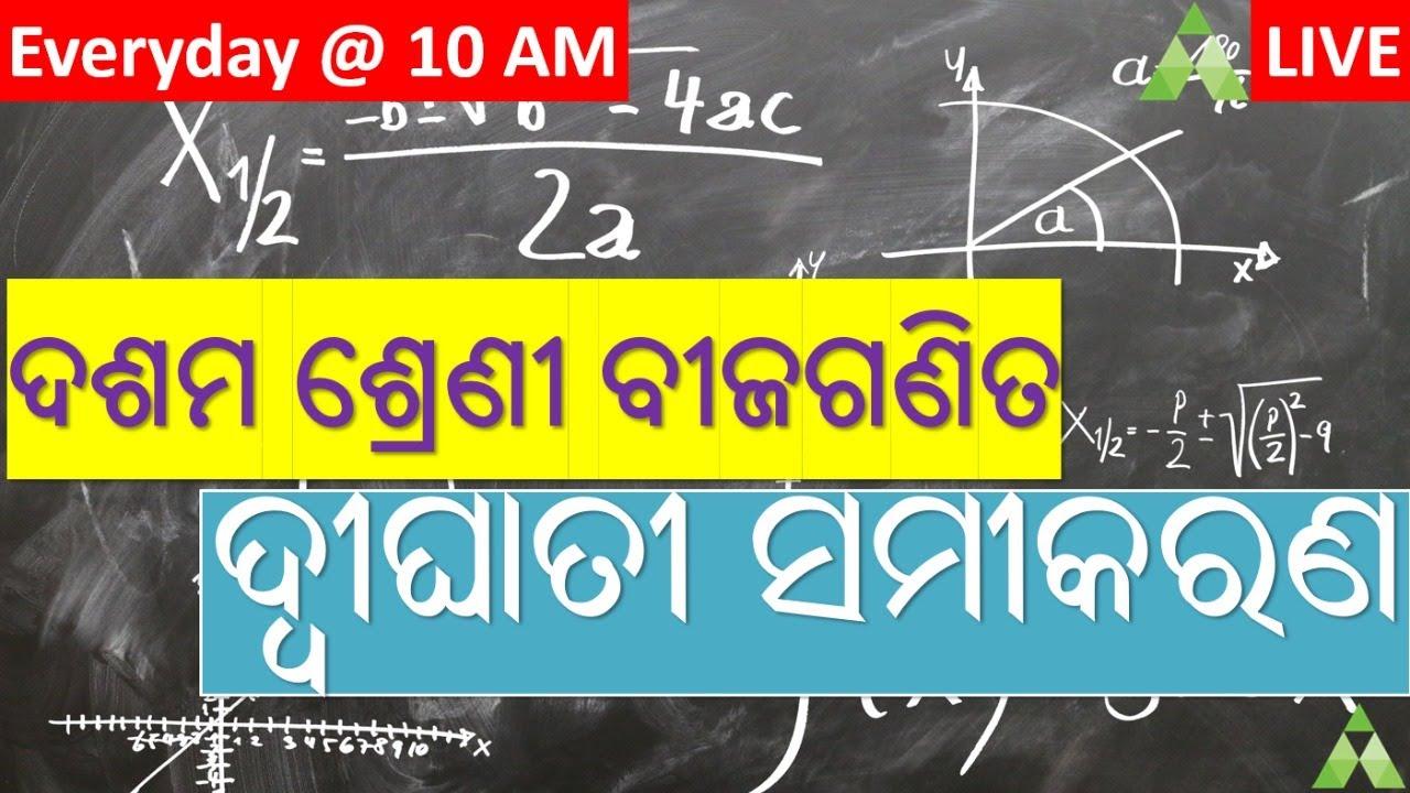 🔴Class 10 MTA|Solving Quadratic Equation।Aveti Learning