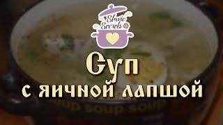 Slavic Secrets #39: Суп с яичной лапшой