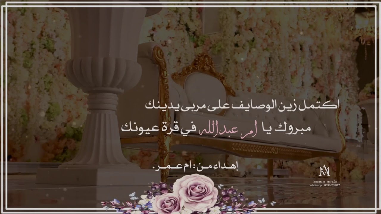 تهنئة لام العروس وللعروس ٢٠١٩ تهنئة زواج مميزه للطلب التواصل واتس اب ٠٥٩٨٠٧٢٨١٢ Youtube