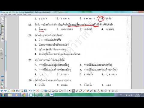 ครูโอติวเข้ม EP.09 ป.6 ติวเข้า ม.1 วิทยาศาสตร์ สอบเข้าห้อง Gifted SC ชุดที่ 1