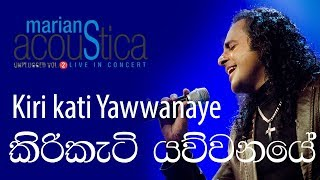Kiri kati Yawwanaye (කිරිකැටි යව්වනයේ ) - MARIANS Acoustica Concert Thumbnail