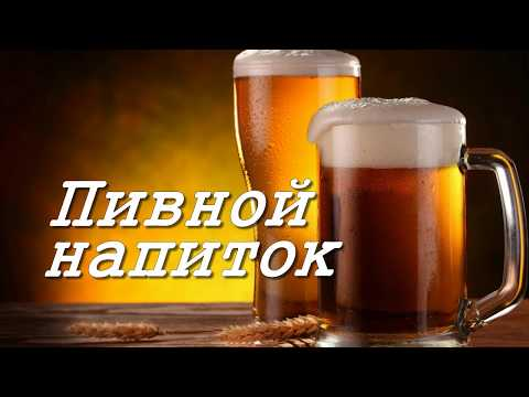 Пивной напиток