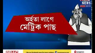 Educational Qualifications of Assam's MLAs | How eligible are they to rule Assam?