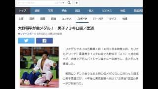 大野将平が金メダル! 男子73キロ級/柔道 20160809