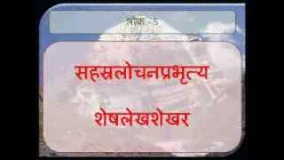 Shiv Taandav Stotra written by Raawan & sung by P.P. Shri Rameshbhai Oza ji
