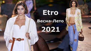 Etro 2021 Мода весна лето в Милане Стильная одежда сумки и аксессуары