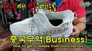 중국 비지니스 무역 하는법(China buusiness…