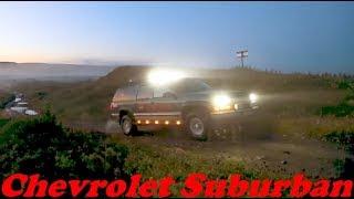 """Chevrolet Suburban - охота на """"зверя"""" в естественных условиях ;)"""