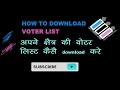 How to Down  Voter List online in india HINDITHW